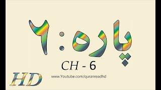 Quran HD - Abdul Rahman Al-Sudais Para Ch # 6 القرآن