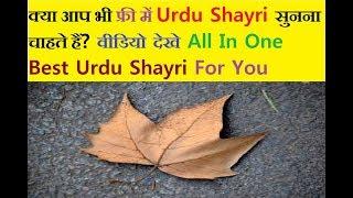 Download Free Hindi Shayri (Hindi/Urdu)
