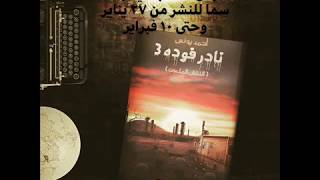 أحمديونس   الغلاف الرسمي لرواية نادر فوده 3