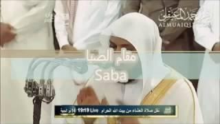 الشيخ د. ماهر المعيقلي || يرتل أربع مقامات مختلفة تمامآ