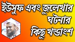 Yousuf Julekha Short Story│New Best Bangla Waz 2017 by Abdur Razzak Bin Yousuf