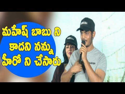Xxx Mp4 Akash Puri Heartfelt Words About Puri Jagannadh Mehbooba Movie Song Launch Neha Shetty TFCCLIVE 3gp Sex