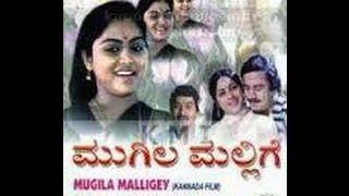 Full  Kannada Movie 1985 | Mugila Mallige | Srinath, Ashok, Saritha.