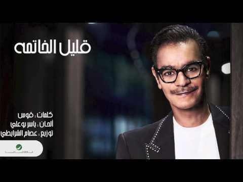 Xxx Mp4 Rabeh Saqer … Gleel El Khatema رابح صقر … قليل الخاتمة 3gp Sex