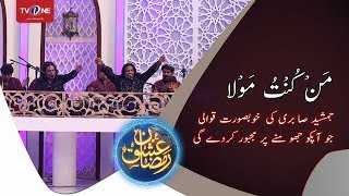 Man Kunto Maula | Jamshed Sabri | Qawali | Ishq Ramazan | TV One | 2017
