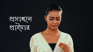 প্রসাধনে প্রাইমার || Primer for Long Lasting Makeup || Prothom Alo Beauty & Style