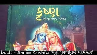 કૃષ્ણ પૂર્ણ પુરુષોત્તમ પરમેશ્વર બુક | Krishna purna purishottam parmeshwar book | Book of Krishna