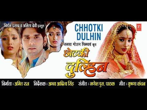Xxx Mp4 CHHOTKI DULHIN Full Bhojpuri Movie 3gp Sex