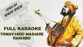 TOMAY HRID MAJHARE RAKHIBO   BENGALI FOLK SONG   FULL KARAOKE