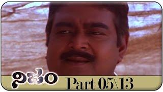 Nijam Telugu Movie Part 05/13 || Mahesh Babu, Rakshita, Rasi || Shalimarcinema