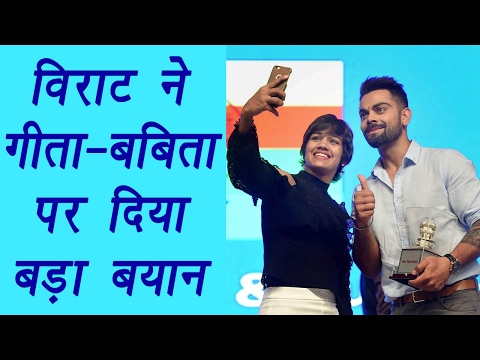 Virat Kohli praises Geeta-Babita Phogat, gives message to athletes | वनइंडिया हिन्दी