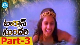 Tarzan Sundari Full Movie Part 3 || Vinod, Silk Smitha, Jamuna || Guna Prasad || Ilayaraja