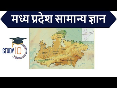 Xxx Mp4 Madhya Pradesh Static GK Part 1 MPPSC Vyapam Patwari MPSI MP PCS Police Teachers Recruitment Jobs 3gp Sex