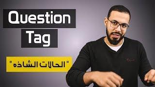 الحالات الشاذه للـ Question Tag في الانجليزي