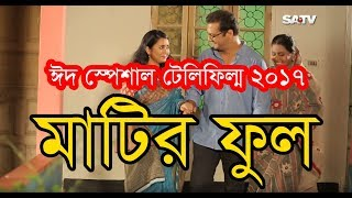 Matir Ful ( মাটির ফুল ) | Eid Telefilm | Shahed Sharif | Farhana Mili | Shagor Siddki | Tithi