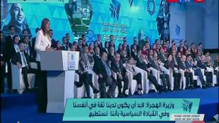 كلمة د.نبيلة مكرم وزيرة الهجرة وشئون المصريين بالخارج في ختام مؤتمر مصر تستطيع