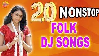 20 NonStop Super Hit Folk Dj Songs   Dj Folk Songs   Telangana Folk Songs   Janapada Songs Telugu