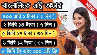 Banglalink 9 tk 1 Gb upto 12 GB free!! Banglalink Sim Offer June 2018!! Banglaink Internet Offer 201