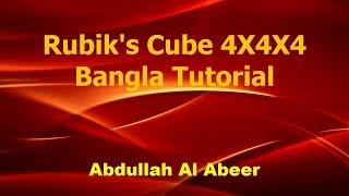 Rubik's Cube 4X4X4 Bangla Tutorial - Abdullah Al Abeer