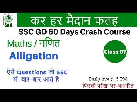 Xxx Mp4 Class 07 SSC GD कर हर मैदान फतह Maths By Mayank Sir Alligation 6 PM 3gp Sex
