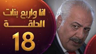 مسلسل انا واربع بنات الحلقة 18 الثامنة عشر | HD - Ana w Arbaa Banat Ep 18