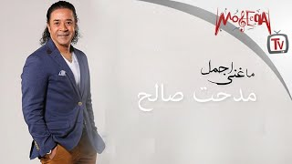 Medhat Saleh - اجمل ما غني مدحت صالح