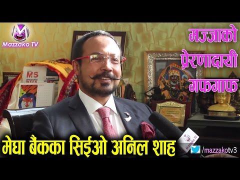 Xxx Mp4 Mazzako Inspiring Guff With Anil Shah CEO Of MEGA Bank अनिल शाह प्रेरणादायी गफ Mazzako TV 3gp Sex