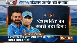 India vs Pakistan ODI On June 4th in Champions Trophy 2017