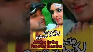 Kannada Movies Full | Anthu Inthu Preethi Banthu Movies Full | Kannada Movies | Adithya Babu