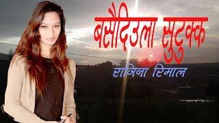 Basaidiula sutukka by Rajina Rimal Rajesh Thapa Album Manko Dailo