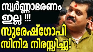 Why did Suresh Gopi refused to act in 'Puthooram Puthri  Unniyarcha'