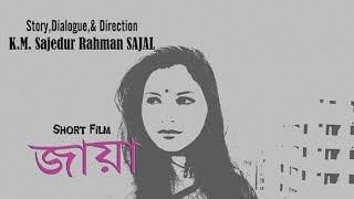 জায়া, JAYA a short film by SAJAL