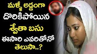 Swetha Basu Prasad Once Again ARRESTED in prostitution || Swetha Basu Prasad New Affair Revealed