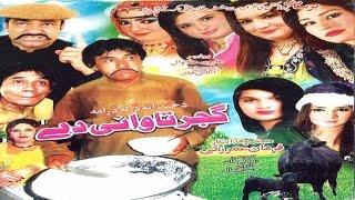 Pashto Comedy Drama - Gujar Tawani De - Umar Gul ,Shahenshah , Muneeba Shah