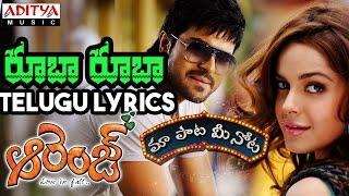 "Rooba Rooba Full Song With Telugu Lyrics   ""మా పాట మీ నోట""   Ram Charan Teja, Genelia D"