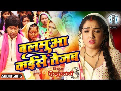 Xxx Mp4 Balamua Kaise Tejab Nirahua Aamrapali Dubey Kalpana Nirahua Hindustani 3 Bhojpuri Movie Song 3gp Sex