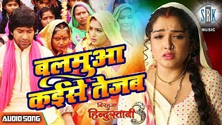 Balamua Kaise Tejab | Nirahua, Aamrapali Dubey |Kalpana| Nirahua Hindustani 3 | Bhojpuri Movie Song