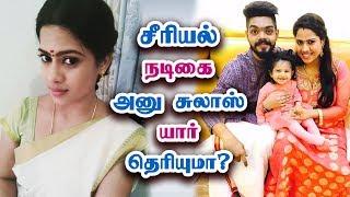 சிரியல் நடிகை அணு யார் தெரியுமா? - Tamil Serial Actress Anu Sulash