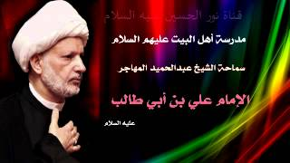 الشيخ عبدالحميد المهاجر- الإمام علي بن أبي طالب عليه السلام