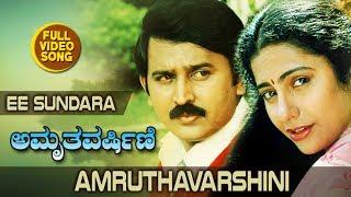 Ee Sundara Full Video Song || Amruthavarshini || Ramesh, Suhasini, Sharath Babu || Kannada Songs