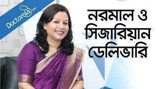 নরমাল ডেলিভারি - সিজারিয়ান ডেলিভারি - Normal and cesarean delivery in Bangla