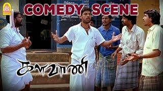 Amazing Comedy From Kalavani Movie Ayngaran HD Quality