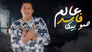 كلمات مهرجان عالم فاسد | حمو بيكا - مودي امين - قدوره - توزيع فيجو الدخلاوي 2018