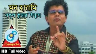 Mon Harami - Nokul Kumar Bishas - Full Music Video