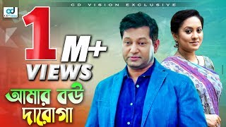 Amar Bou Daroga | Most Popular Bangla Natok | Mahfuz, Tarin, Sayed Hasan Imam | CD Vision