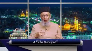 Bibi Khadija (sa) ki Azmat - Maulana Ali Raza Mehdavi