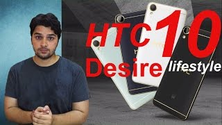 [ Hindi-हिन्दी ] HTC Desire 10 Lifestyle : Specifications, Features & Price.