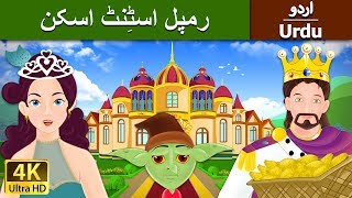 Rumpelstiltskin in Urdu - Urdu Story - Stories in Urdu - 4K UHD - Urdu Fairy Tales