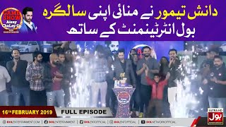 Game Show Aisay Chalay Ga With Danish Taimoor   Full Episode   16th Feb 2019   BOL Entertainment