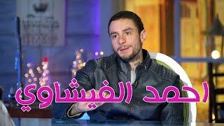 Talata Fe Wa7ed - Episode 14 | تلاته في واحد | شيماء سيف مع الفنان احمد الفيشاوي